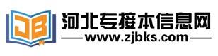 河北专接本信息网