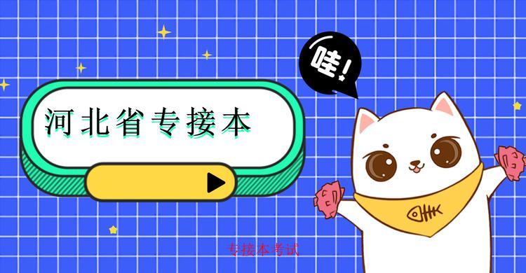 2020年河北省专接本考试