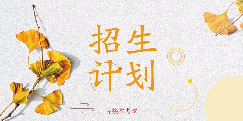 2020年河北省专接本招生计划