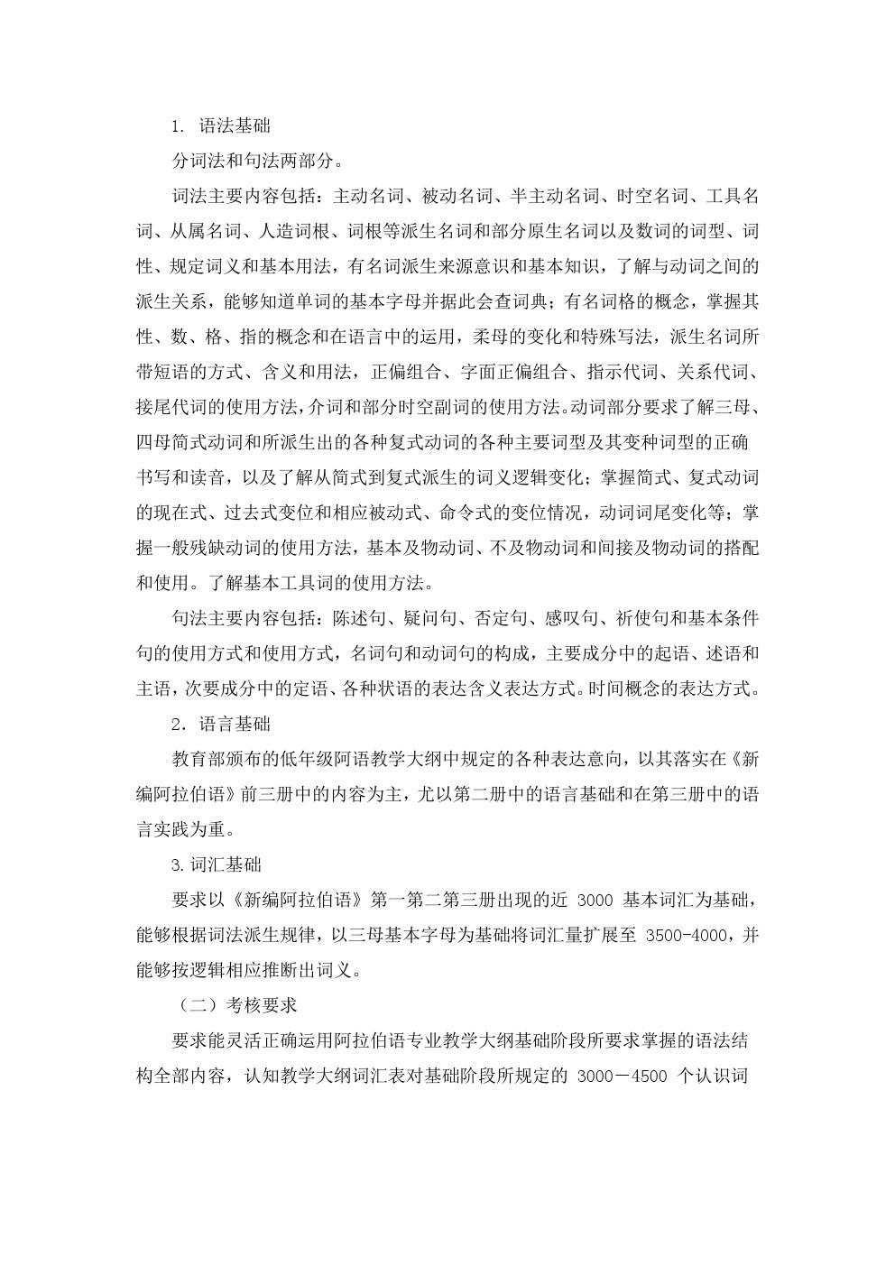 2020年河北省专接本考试外语类-阿拉伯语专业考试说明