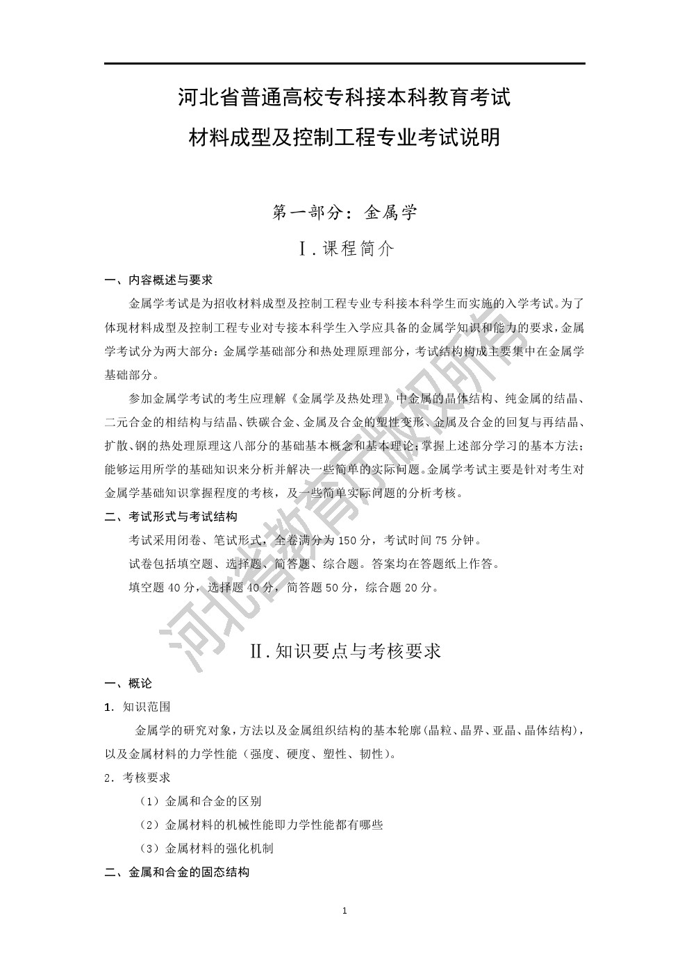 2020年河北省专接本考试理工类-材料成型及控制工程专业考试说明(金属学、金属塑性变形原理)