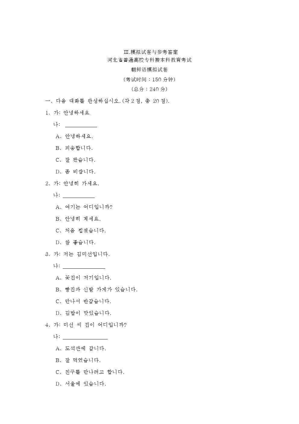 2020年河北省专接本考试外语类-朝鲜语专业考试说明