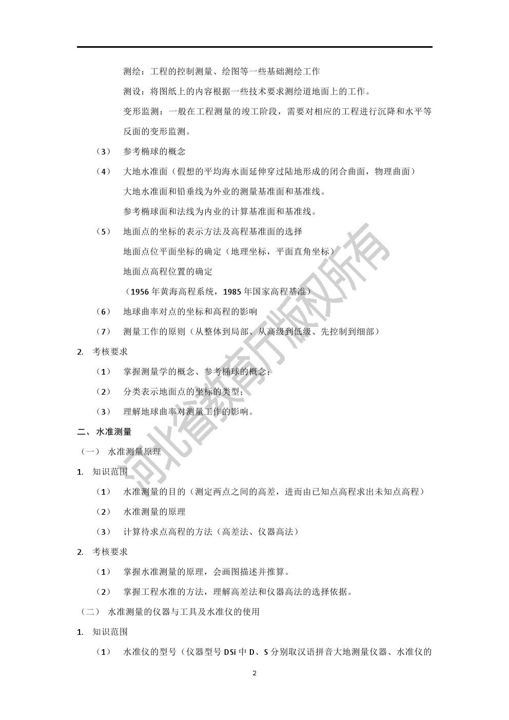 2020年河北省专接本考试理工类-测绘工程专业考试说明(测量学、测量平差基础)
