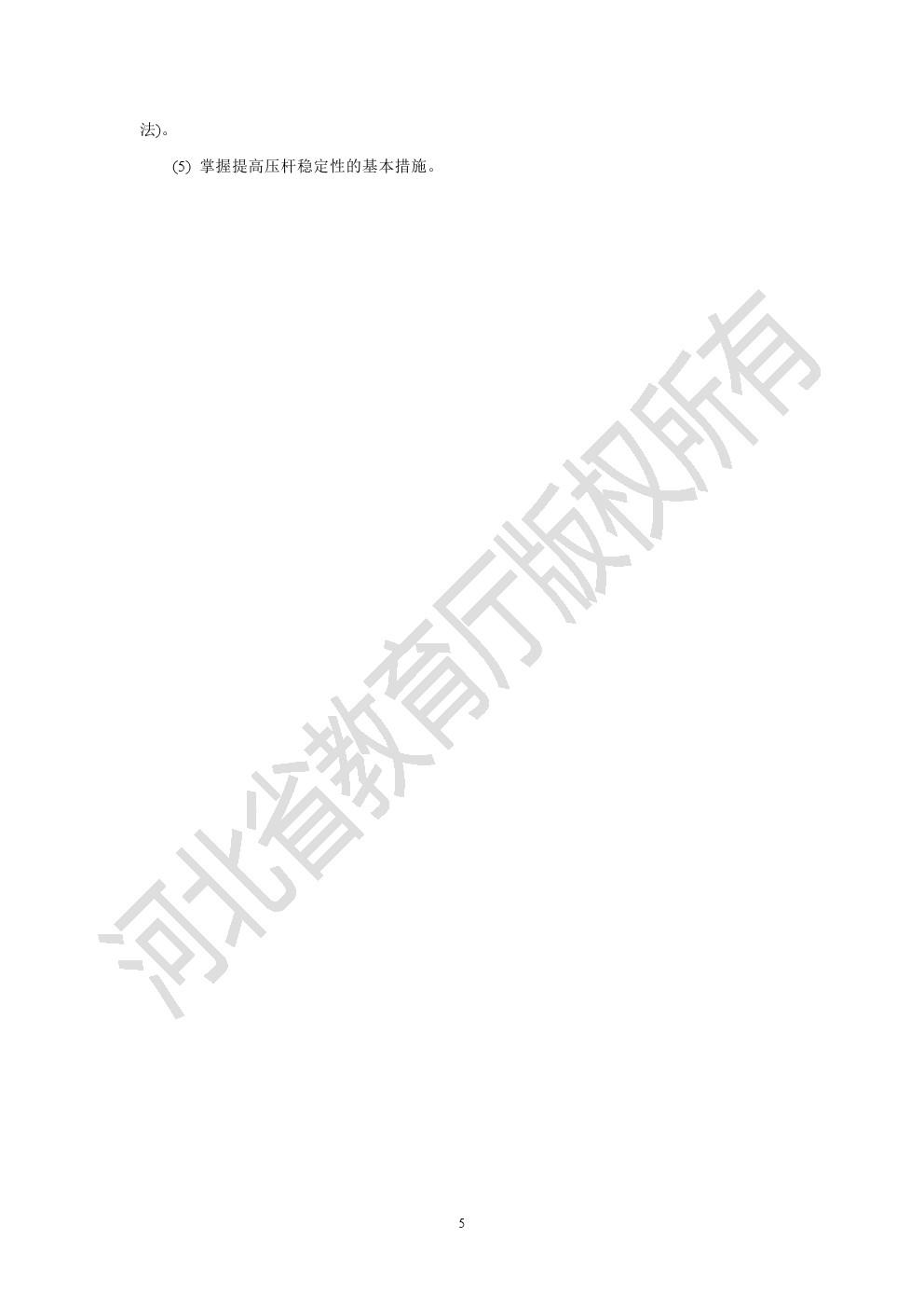 2020年河北省专接本考试理工类-城市地下空间工程、道路桥梁与渡河工程、建筑学、勘察技术与工程、历史建筑保护工程、土木工程专业考试说明(材料力学、混凝土结构设计原理)