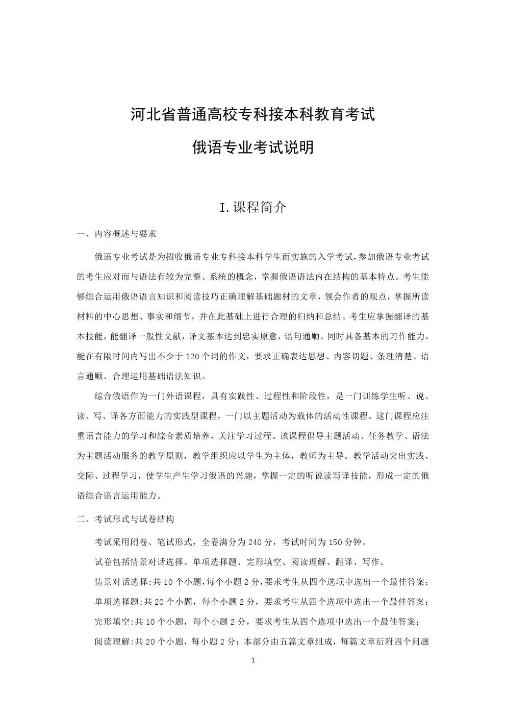 2020年河北省专接本考试外语类-俄语专业考试说明