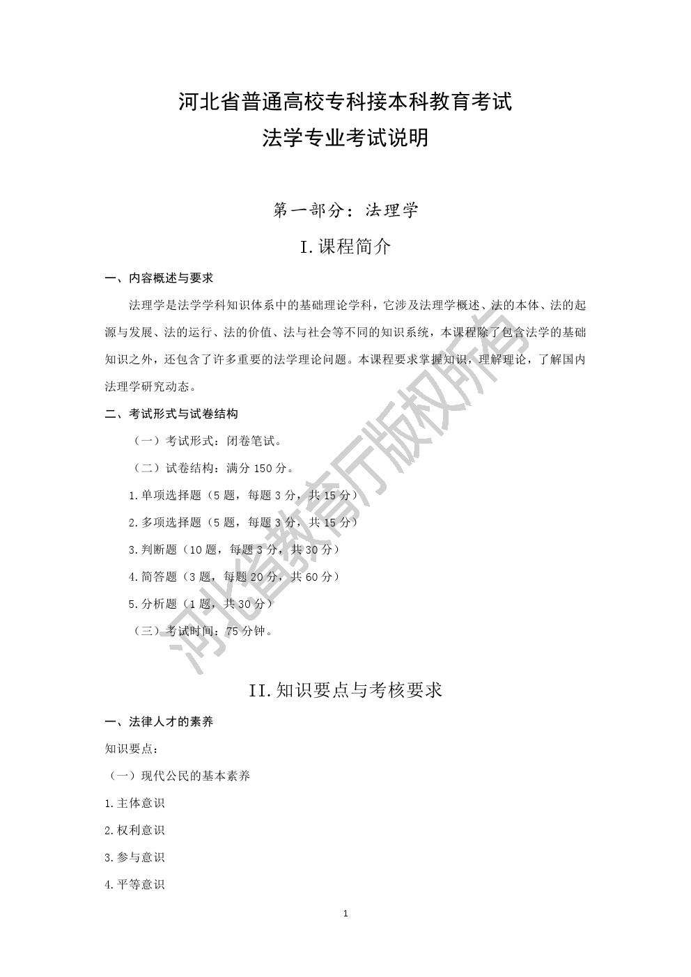 2020年河北省专接本考试文史类-法学专业考试说明(法理学、民法学)