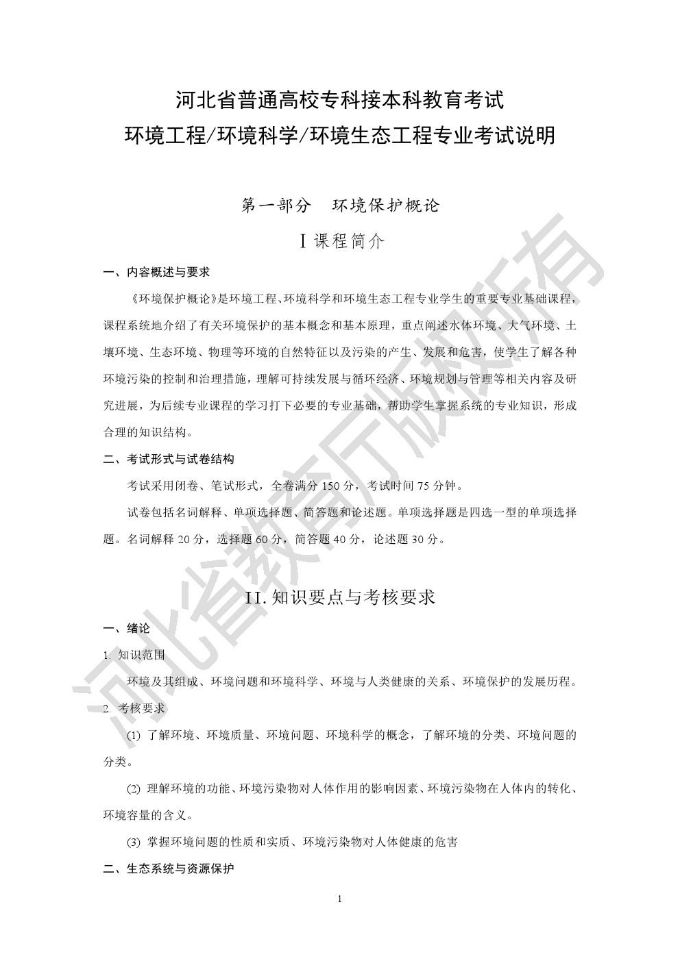 2020年河北省专接本考试理工类-环境工程、环境科学、环境生态工程专业考试说明