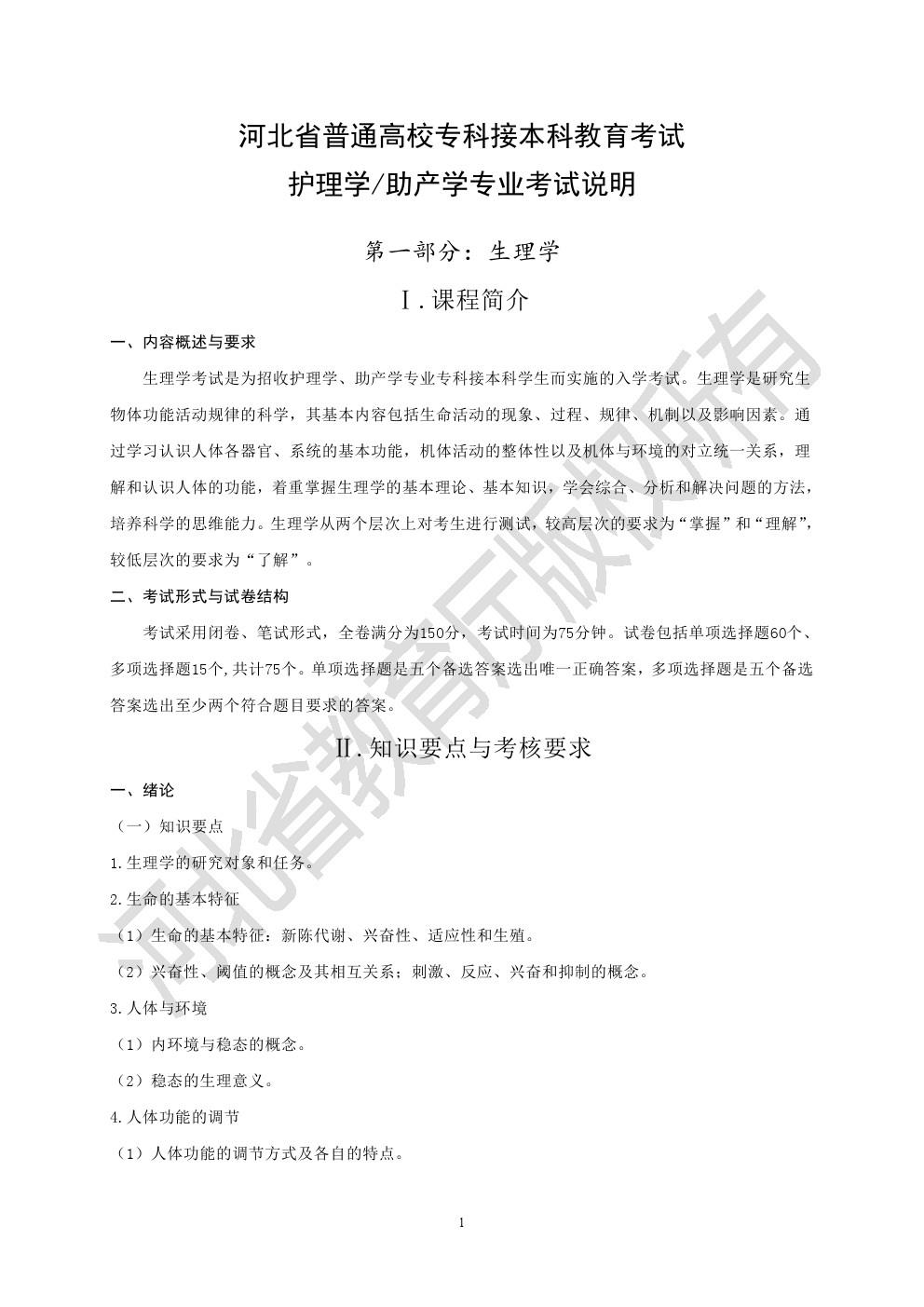 2020年河北省专接本考试医学类-护理学、助产学专业考试说明(生理学、人体解剖学)