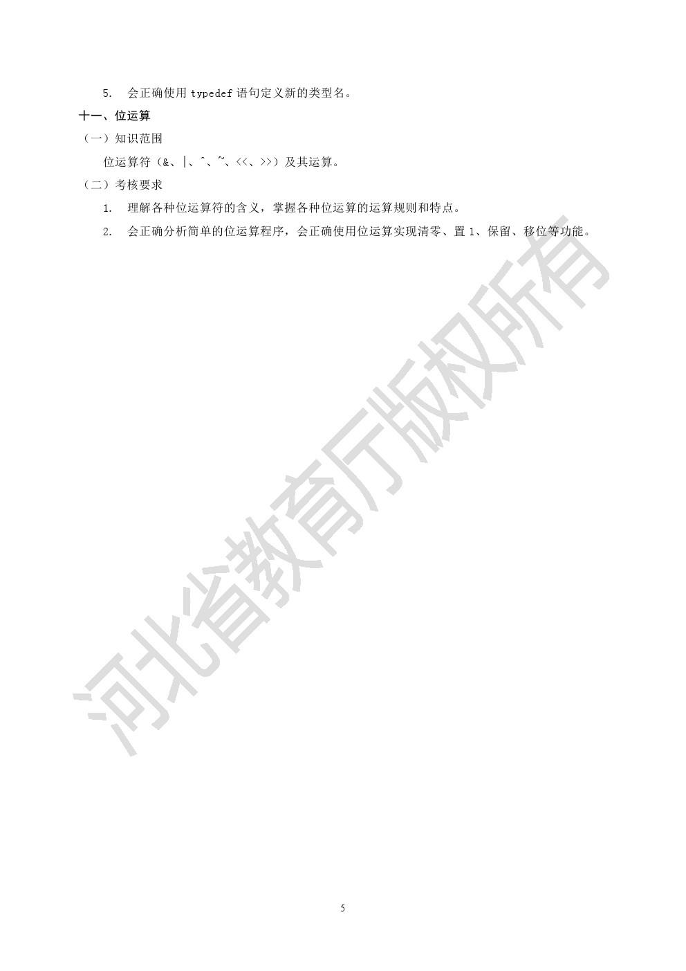 2020年河北省专接本考试理工类-计算机科学与技术、软件工程、数字媒体技术、网络工程、物联网工程专业考试说明(C语言程序设计、微机原理与接口含汇编语言)