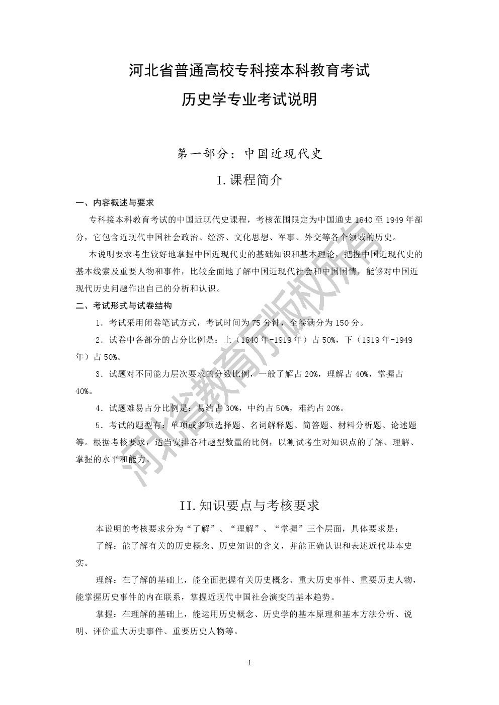 2020年河北省专接本考试文史类-历史学专业考试说明(中国近现代史、世界近现代史)