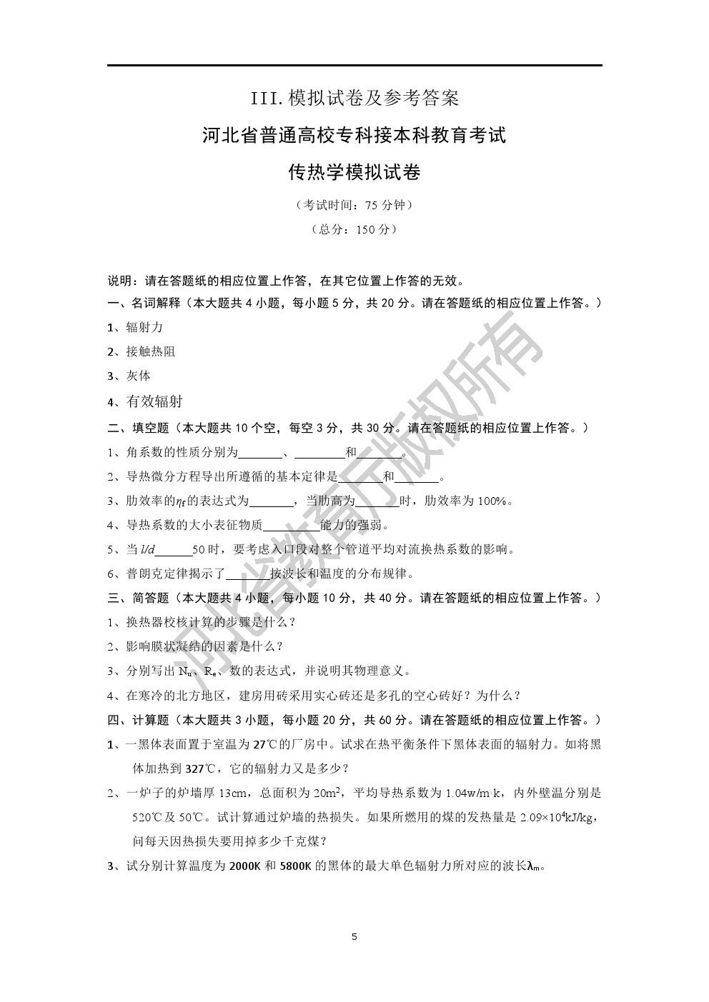 2020年河北省专接本考试理工类-能源与动力工程专业考试说明(传热学、工程流体力学)