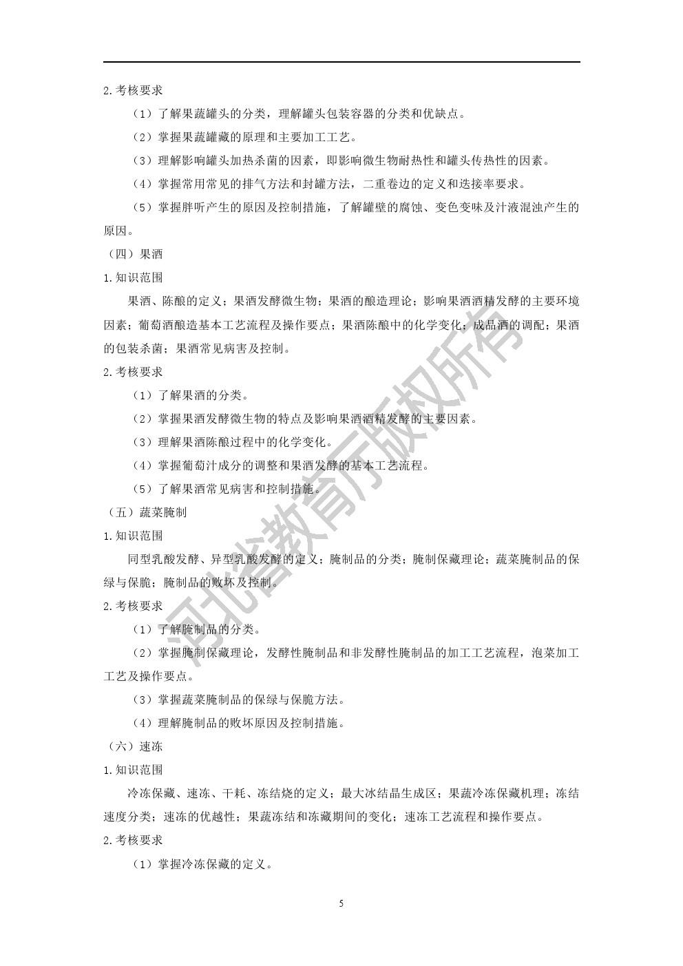 2020年河北省专接本考试理工类-食品科学与工程专业考试说明(食品工艺学、食品微生物学)
