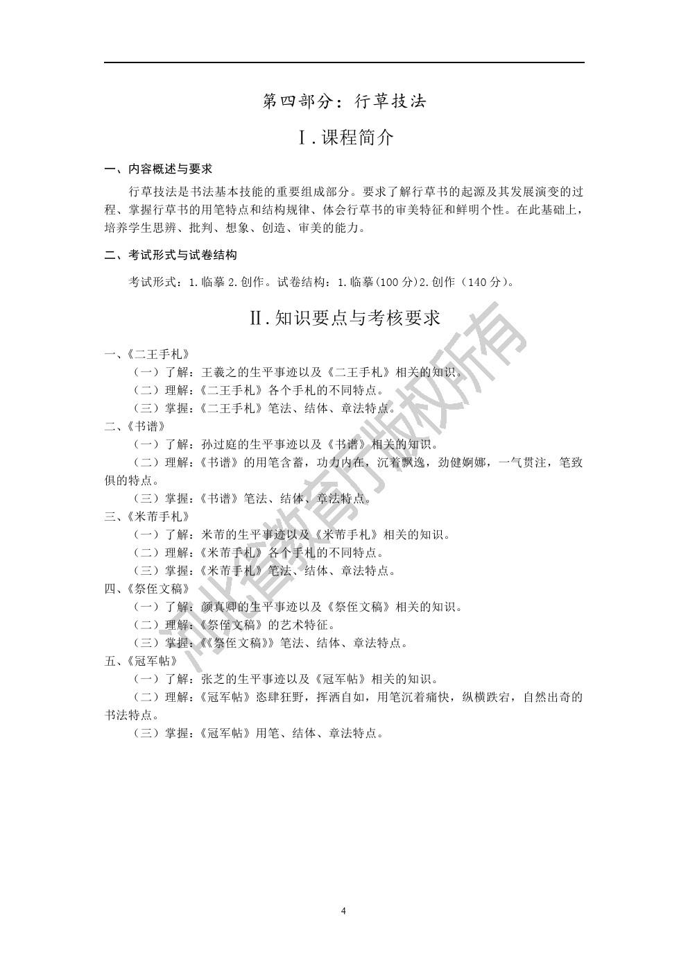 2020年河北省专接本考试艺术类-书法学专业考试说明(篆书技法、隶书技法、楷书技法、行草技法)