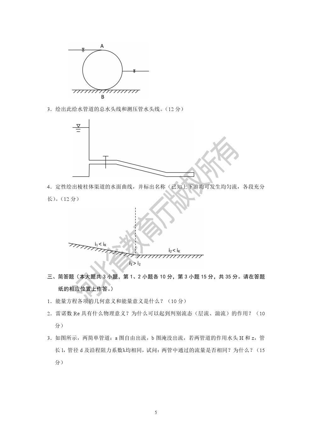 2020年河北省专接本考试理工类-水利水电工程专业考试说明(水力学、水工钢筋混凝土结构学)