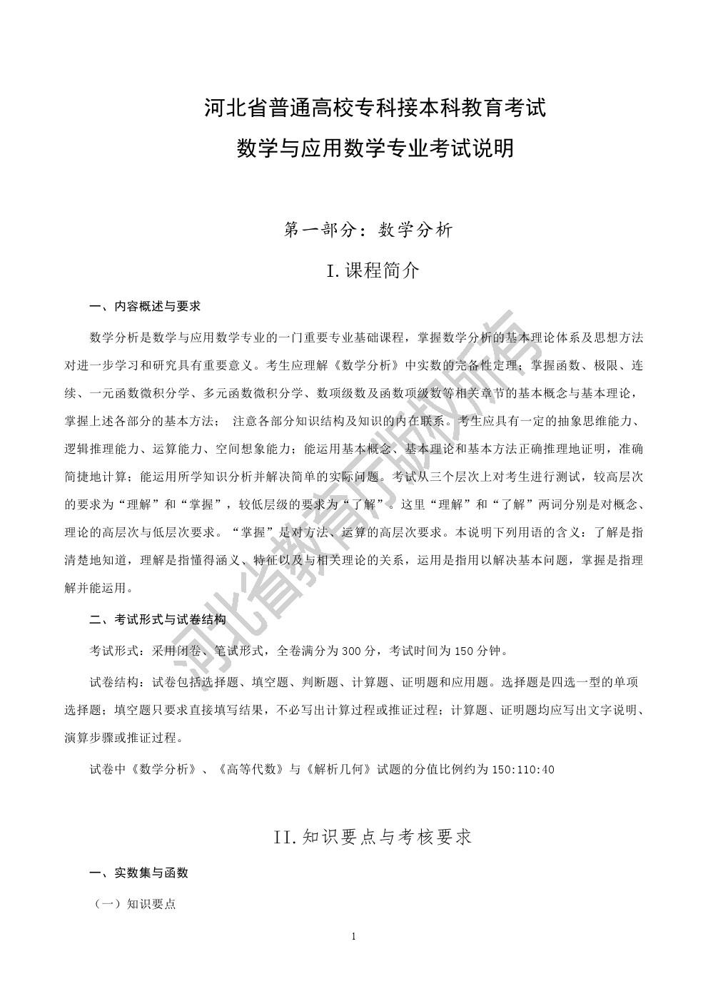 2020年河北省专接本考试理工类-数学与应用数学专业考试说明(高等代数、解析几何、数学分析)