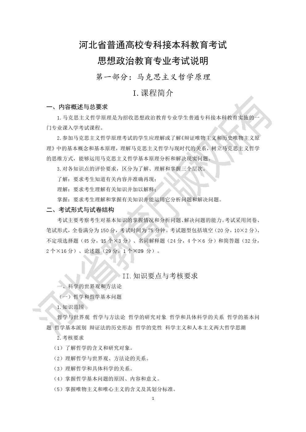 2020年河北省专接本考试文史类-思想政治教育专业考试说明(马克思主义哲学原理、中国特色社会主义理论体系概论)