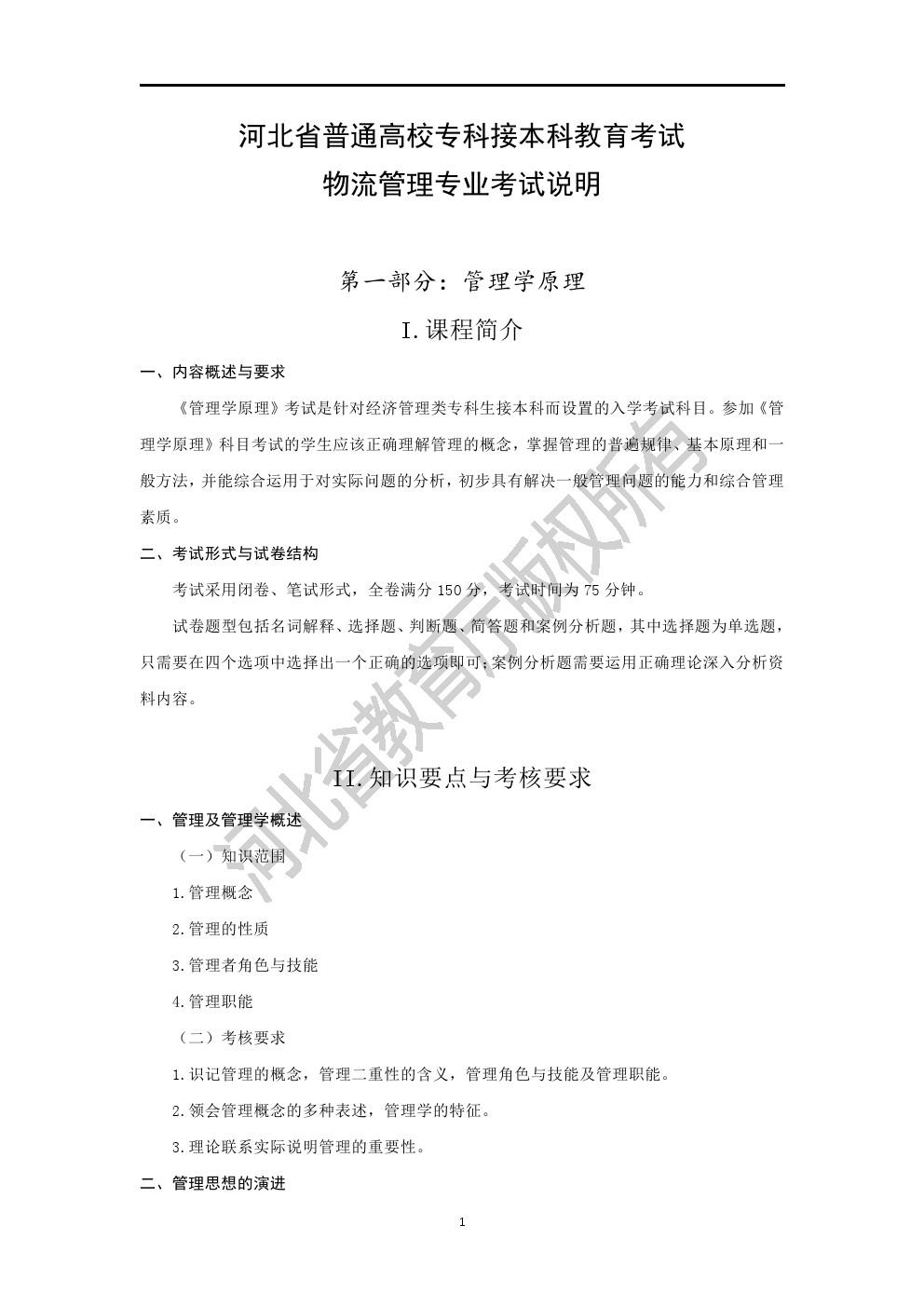 2020年河北省专接本考试经管类-物流管理专业考试说明(管理学原理、物流学)