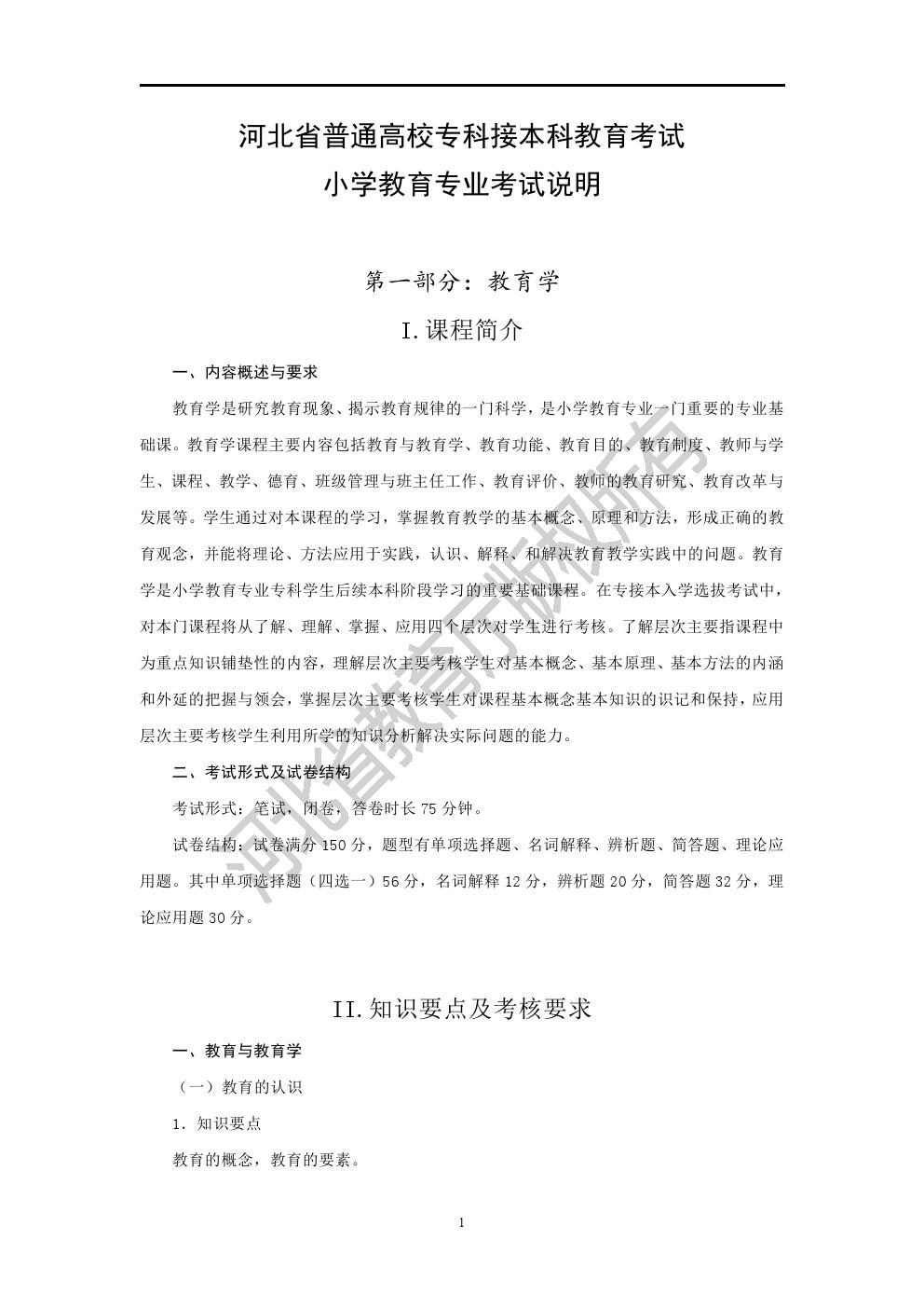 2020年河北省专接本考试文史类-小学教育专业考试说明(教育学、教育心理学)