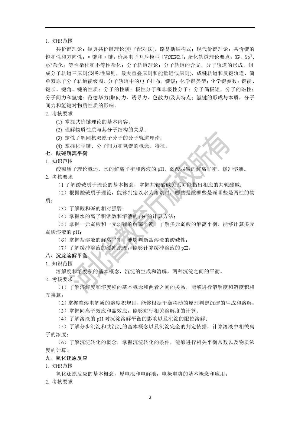 2020年河北省专接本考试理工类-化学、应用化学专业考试说明(无机化学、分析化学、有机化学)