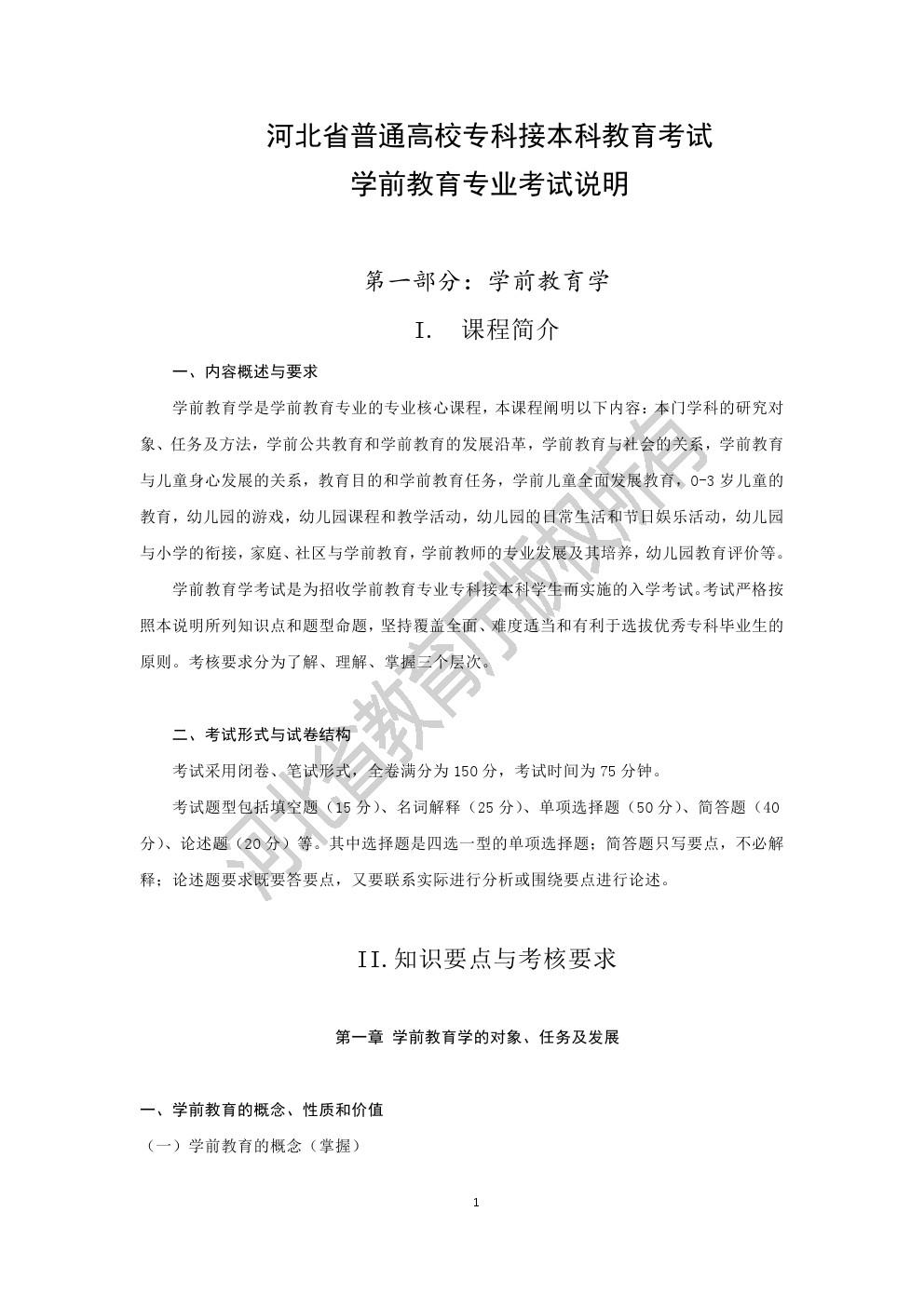 2020年河北省专接本考试文史类-学前教育专业考试说明(学前教育学、儿童发展心理学)
