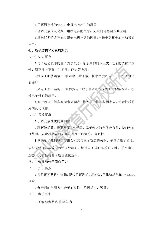 2020年河北省专接本考试医学类-药学专业考试说明(无机化学、有机化学)
