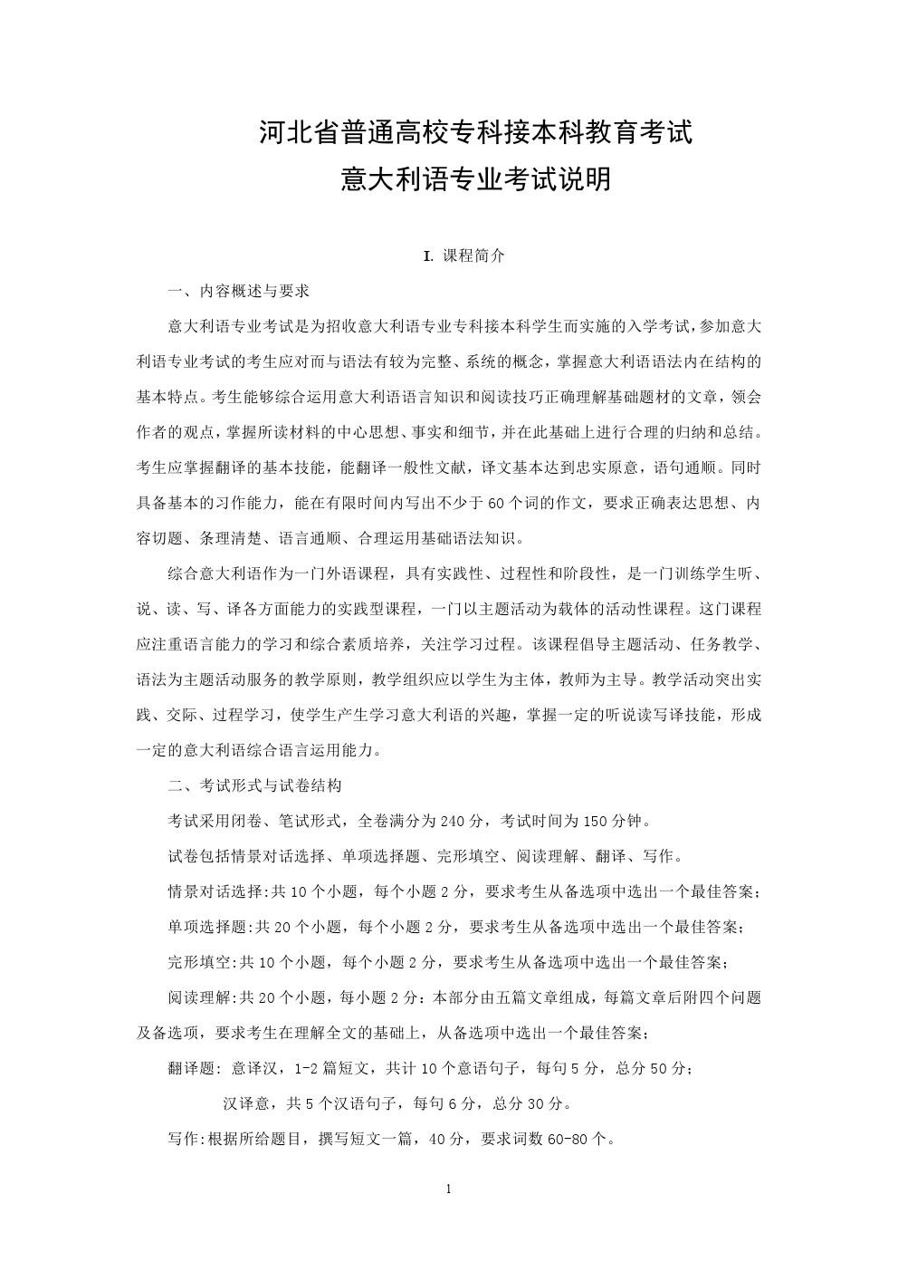 2020年河北省专接本考试外语类-意大利语专业考试说明