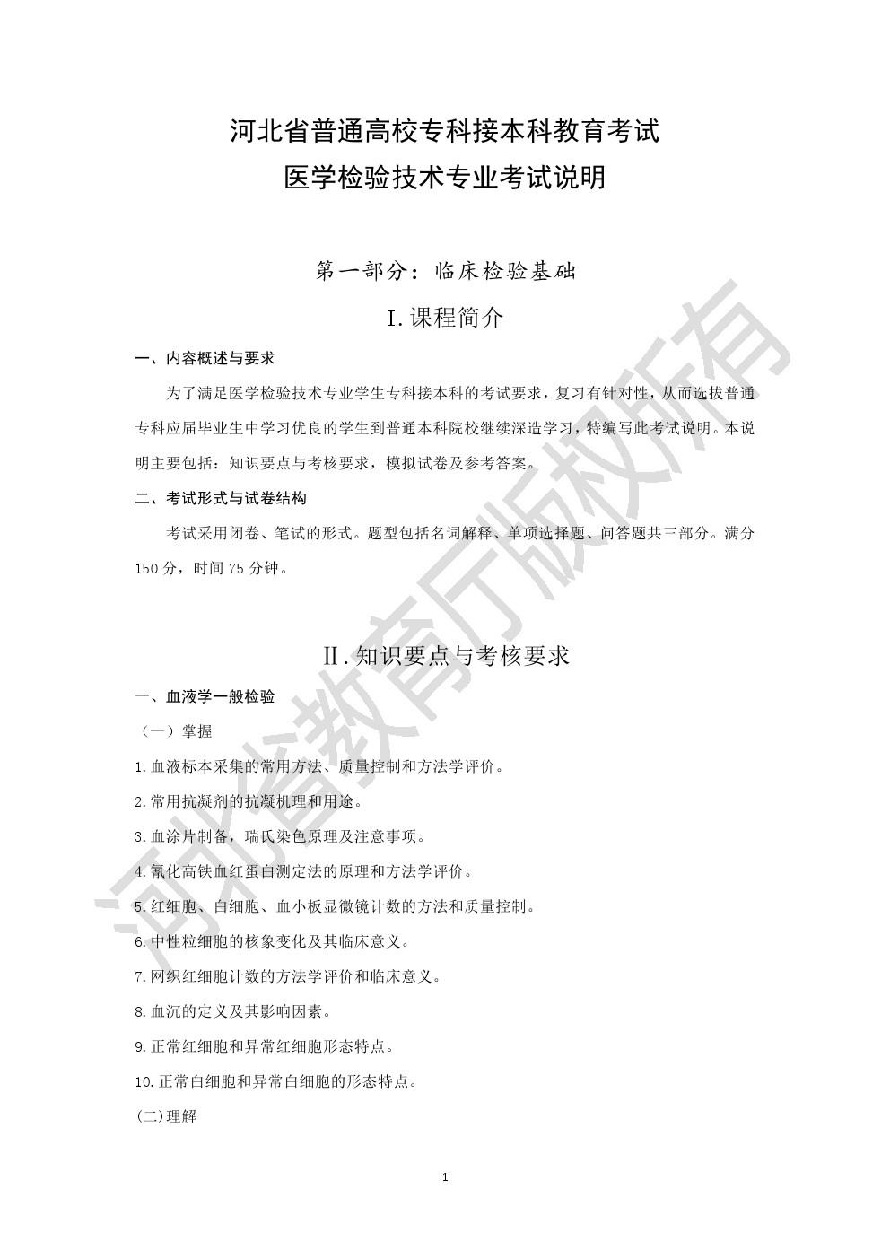 2020年河北省专接本考试医学类-医学检验技术专业考试说明(临床检验基础、生物化学检验)