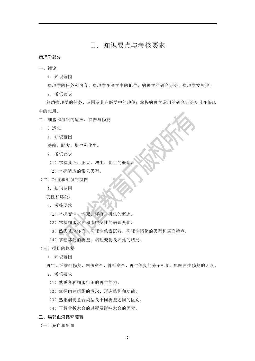 2020年河北省专接本考试医学类-医学影像技术专业考试说明(病理学、人体解剖学)