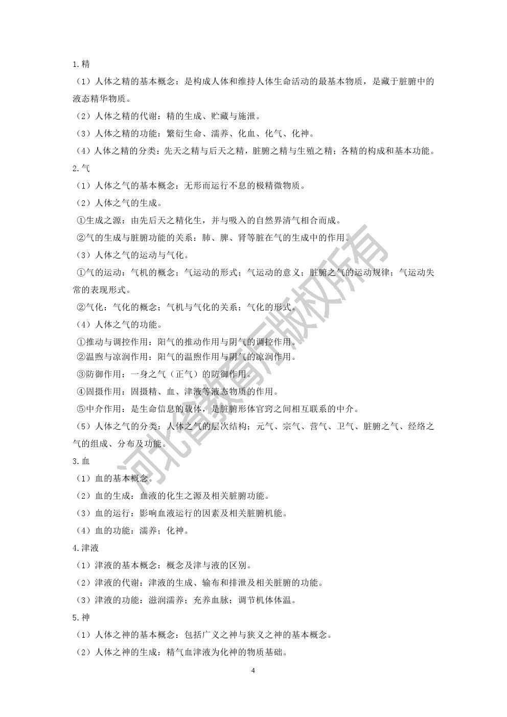 2020年河北省专接本考试医学类-针灸推拿学专业考试说明(中医基础理论、正常人体解剖学)