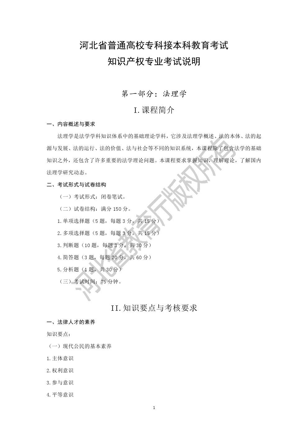 2020年河北省专接本考试理工类-知识产权专业考试说明(法理学、民法学)