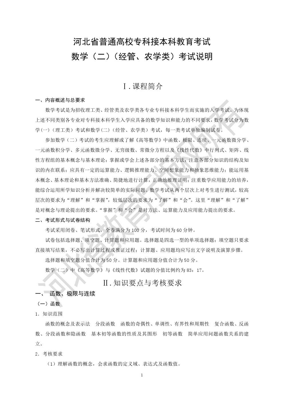 2020年河北省专接本考试公共课-数学(二)考试说明