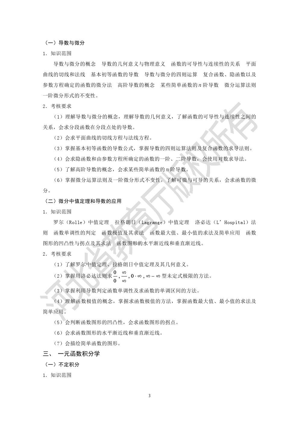 2020年河北省专接本考试公共课-数学(一)考试说明