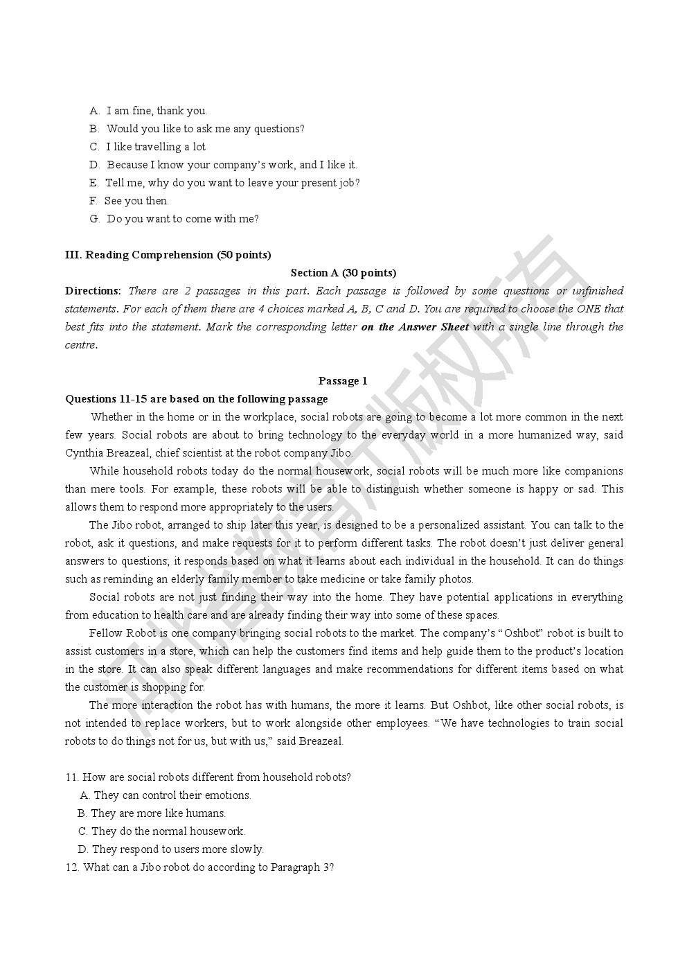 2020年河北省专接本考试公共课-英语考试说明