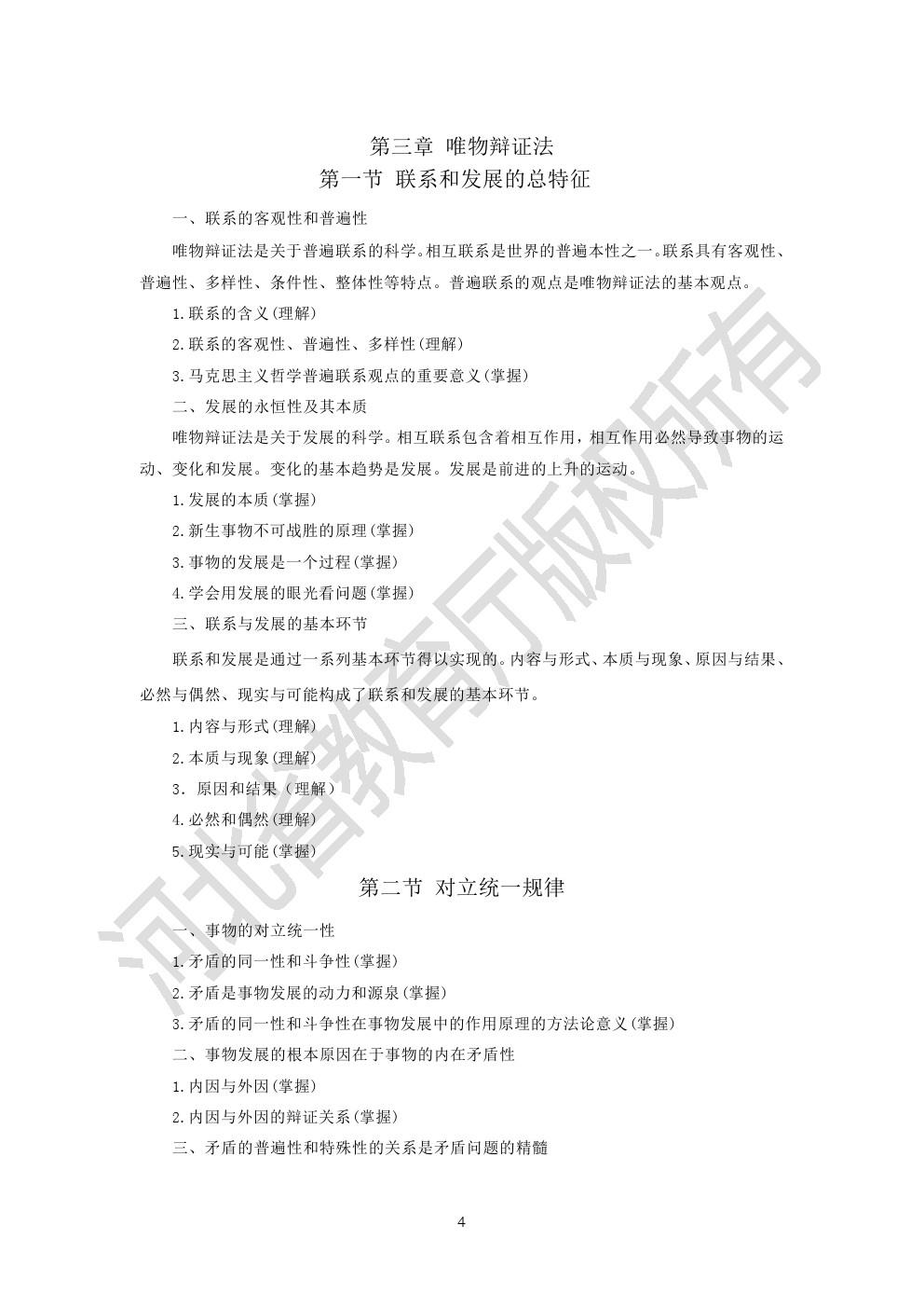 2020年河北省专接本考试公共课-政治考试说明