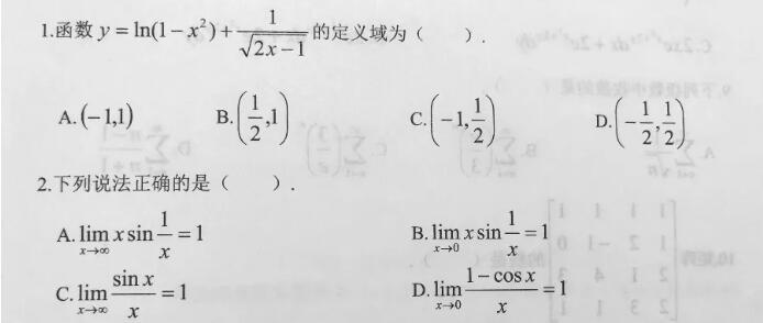 河北专接本公共课【数学二】练习题(02.03)