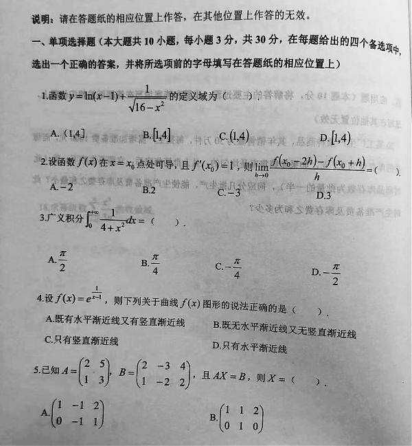 河北专接本公共课(数学一)练习题03.08