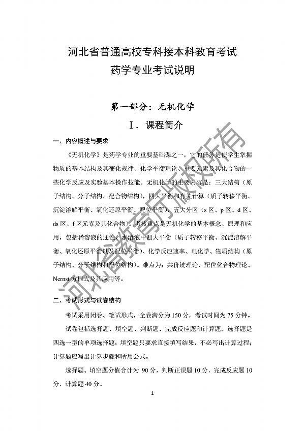 2021年河北省专接本药学专业考试说明